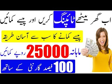 How To Earn Money By Typing Online Earning In Pakistan - Earn Money By Captcha Typing