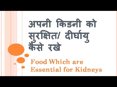How to Protect Your Kidneys in hindi