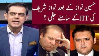 Nawaz Sharif Ki JIT Kay Samny Talbi ? Run Down 29 May 2017