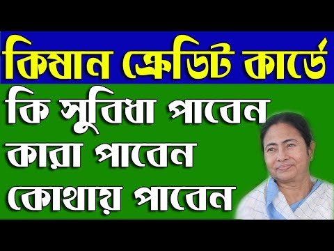 What is Kisan Credit Card | Full Detail In Bengali | KCC Scheme | in West Bengal|2019|Farmer Scheme