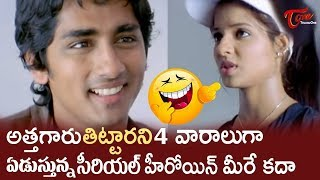 Bommarillu Siddharth And Sunil Comedy Scenes | Telugu Movie Comedy Scenes | NavvulaTV