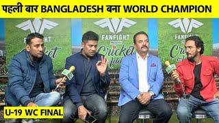 🔴LIVE: U 19 World Cup में India की हार, Champion बनने के बाद Bangladesh ने की बदतमीजी   Sports Tak