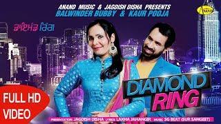 Balwinder Bubby ll Kaur Pooja ll Diamond Ring ll (Full Video) Anand Music II New Punjabi Song 2017