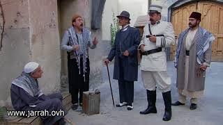 #x202b;باب الحارة - ابو بدر في استقبال مأمون بيك ... ريحة كاز !! وين رجال حارة الضبع ؟؟ مع ابو جودت#x202c;lrm;