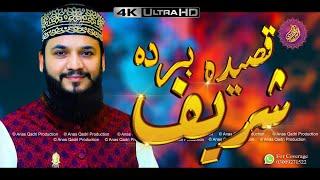 Qaseeda Burda Shareef | Mehmood-ul-Hassan Ashrafi 2021