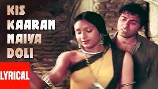 Lyrical: Kis Karan Naiya Doli | Suresh Wadkar, Asha Bhosle | Dacait | Sunny Deol