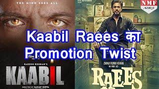 Kaabil और Raees की Fight में आया जबरदस्त Twist, जानकर हो जाएंगे हैरान