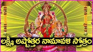 లక్ష్మీ అష్టోత్తర నామావళి స్తోత్రం - ఈ శుక్రవారం ప్రత్యేకం - Lakshmi Ashtotharam Song
