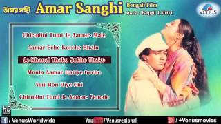 Amar Sanghi | Prosenjit Chatterjee and Vijayta Pandit | Jukebox | Best Bengali Movie Songs