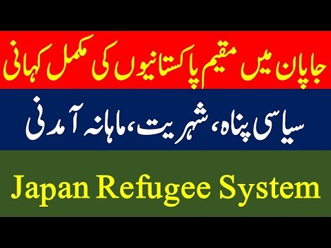 Pakistani and Indian Refugees in Japan. Latest Japan Immigration Refugee Policy.