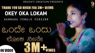 Okey Oka Lokam Nuvve Kannada Female Version ಒಂದೇ ಒಂದು ಲೋಕಾ ನೀನೇ Song|Anusha| RoopaBushan#KannadaSong