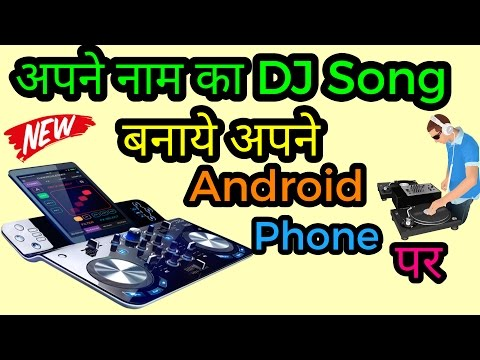 How to make Dj song on your name