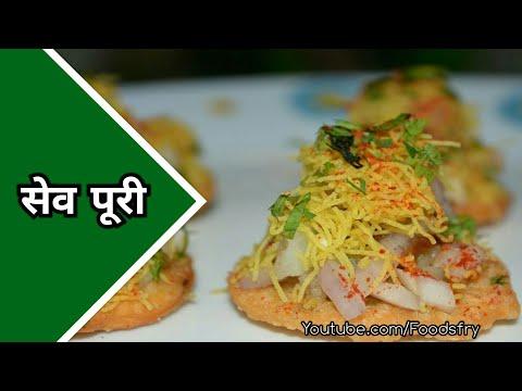 सेव पूरी | Sev Puri ( Chaat Recipe ) Indian Chaat Recipes