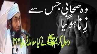 Aik Sahabi Se Zina Hogaya | Most emotional bayan Molana Tariq Jameel sb