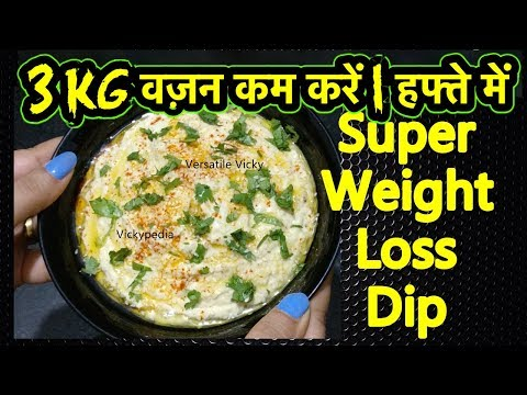 Lose 3 Kgs in a Week | Lose Weight Fast | High Protein Weight Loss Snack- Hummus Recipe Hindi