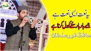 Best Naats Shareef 2017  Haal Dil kis Ko Sunao Hafiz Noor Sultan