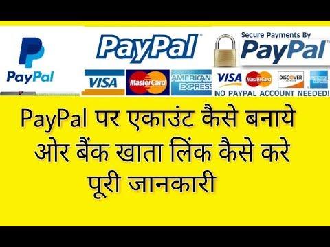 Paypal Account Kaise Banaye and Verify Kaise Kare Hindi