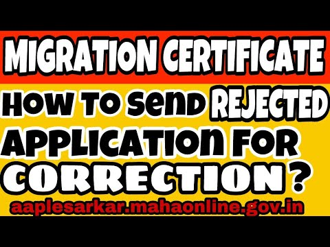 How to send for correction rejected application |Migration Certificate| |AapleSarkar|