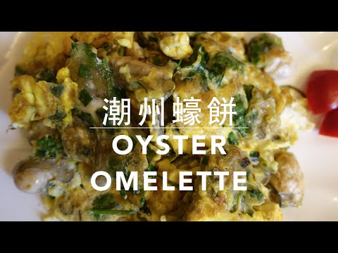 ★ 潮式煎蠔餅 一 簡單做法 ★ | Chiu Chow Oyster Omelette Easy Recipe
