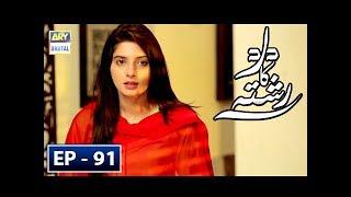 Dard Ka Rishta Episode 91 - 12th September 2018 - ARY Digital Drama