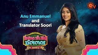 Namma Heroine Anu & her Tamil Tutor | Namma Veettu Pillai Audio Launch