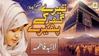 "Ya Rabbana Irhamalana ""Tere Ghar Ke Phere Lagata Rahoo Main"" Laiba Fatima New Hajj Kalam RR by AJS"