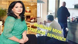 Бывший муж вернулся к Ларисе Гузеевой  (28.04.2017)