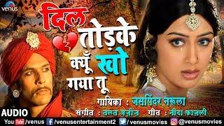 Jaspinder Narula | Dil Todke Kyu | Talat Aziz | Milind Soman & Gauri Pradhan | Best Hindi Sad Song