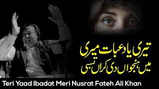 Teri Yaad Ibadat Meri By Nusrat Fateh Ali Khan Full Qawwali   Nfak Qawali Remix