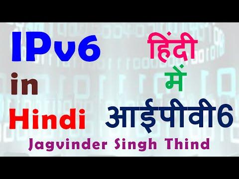 IPv6 in Hindi - आईपीवी 6 क्या है