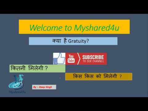 What is Gratuity | How to Calculate Gratuity | Payment of Gratuity | Myshared4u (Hindi)