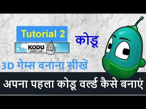 Kodu Game Lab in Hindi - Tutorial 2