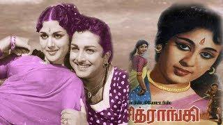 Chitrangi (1964)   Tamil Super Hit Movie   AVM.Rajan,Pushpalatha,R.S.Manohar   R.S.Mani   Vedha