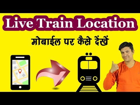 How To Check Live Train Location in Mobile | Live Train Status in Hindi | Mr.Growth 🙂