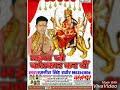 Download  2018 सुपर हिट भजन Singer Rajnish Singh Rathore MP3,3GP,MP4
