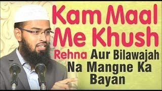 Kam Maal Me Khush Rehna Aur Belawajeh Na Mangne Ka Bayan By Adv. Faiz Syed