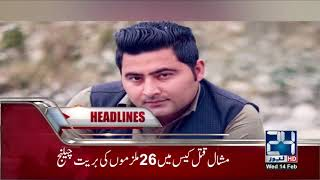 News Headlines | 07:00 PM | 14 February 2018 | 24 News HD