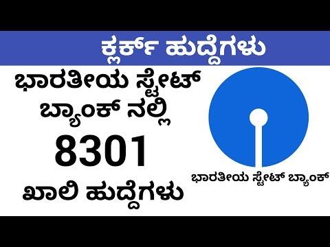 STATE BANK OF INDIA JUNIOR ASSOCIATE RECRUITMENT 8301 POST