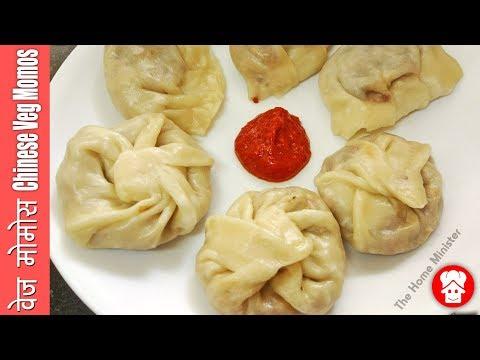 घर पर वेज मोमोज बनाएं कुकर या कढ़ाई में आसान तरीके से | Chinese Veg Dim sum | momos recipe in hindi