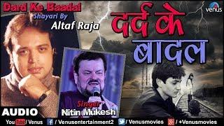 दर्द के बादल | Yaad Tumhari Jab Jab Aaye | Altaf Raja | Best Bollywood Sad Song With Shayari