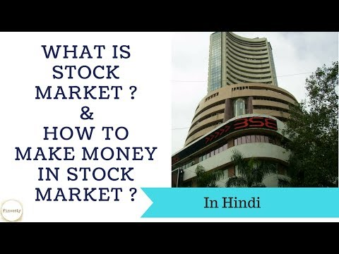Stock market for beginners & ways to make money in Share market in Hindi