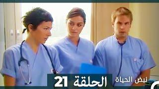 #x202b;نبض الحياة - Nabad Alhaya - القسم 21#x202c;lrm;