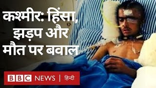 Kashmir में Violence और एक युवक की मौत के बाद तनाव बढ़ा (BBC Hindi)