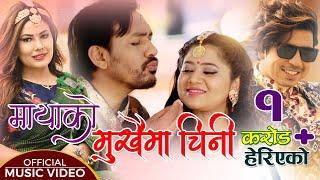 Mukhaima Chini - Lok Dohori Song by Sunita Dulal \u0026 Prakash Saput