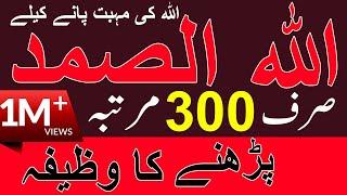 Allah o Samad Ka Wazifa || Allah O Samad Meaning | Quran Tilawat | Allah Muhammad | Islamic Teacher