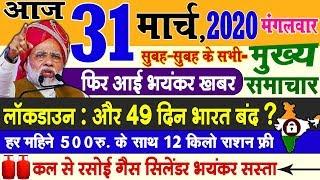 Today Breaking News ! आज 31 मार्च  2020 के मुख्य समाचार, PM Modi news, GST, sbi, petrol, gas, Jio, 3