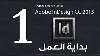 #x202b;#1 بداية العمل :: كورس تعلم الانديزين - Adobe Indesign Cc 2015#x202c;lrm;