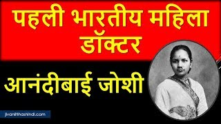 आनंदीबाई जोशी जीवन परिचय   Anandibai Joshi Biography