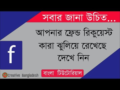 How to Check your Pending Friend Requests on Facebook Bangla Tutorial