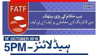 Samaa Headlines - 5 PM - 18 October 2018